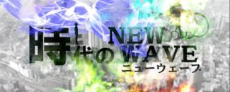 日経 CNBC「時代のニューウェーブ」